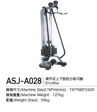 ASJ-A028 调节式上下肢拉力练习器